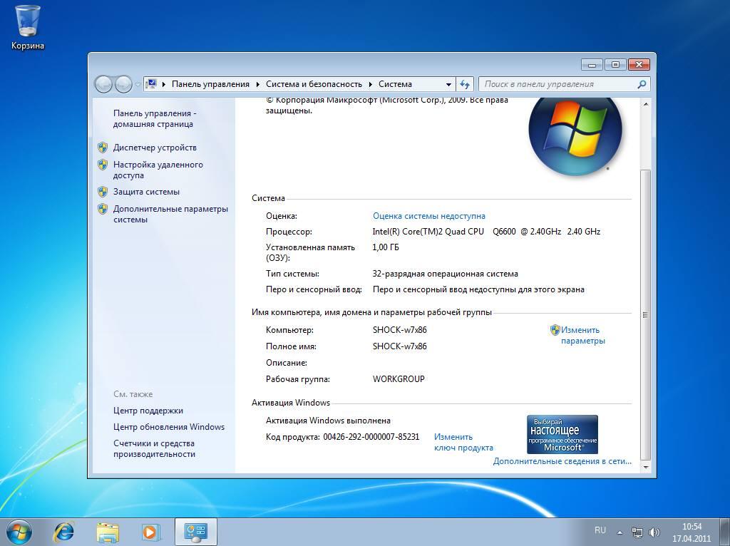 Изменить Ключ Активации Windows 8